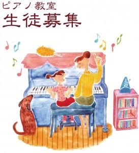 クラシックピアノ教室